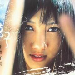 同名专辑 / Album Cùng Tên - Huyền Tử