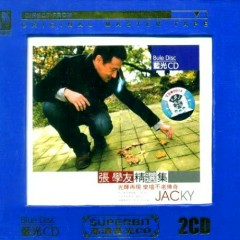 张学友精选集/ Trương Học Hữu Tinh Tuyển (CD2) - Trương Học Hữu