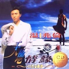 天地情缘 / Thiên Địa Tình Duyên (CD2) - Ôn Triệu Luân