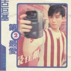 第二最爱 (新曲+精选)/ Second Beloved (Tân Khúc + Tinh Tuyển) (CD1)