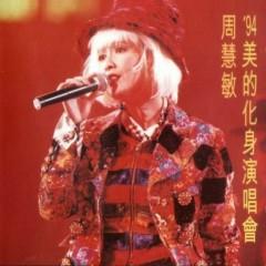 '94 美的化身演唱会/ Incarnation of Beauty Live 1994 (CD3)