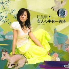 恋人心中有一首诗/ Poem Of Lover's Heart (CD1)