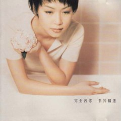 完全因你/ All Because Of You (CD1) - Bành Linh