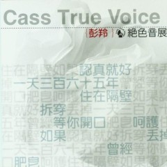 绝色音展/ Cass True Voice