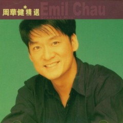 滚石香港黄金十年-周华健精选/ Greatest Hits-Emil Chau (CD2)