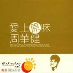 爱上原味/ Love The Original Flavour (CD1)