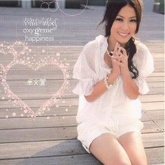 幸福氧气/ Khí Ôxy Hạnh Phúc - Trác Văn Huyên