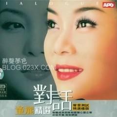对话·精选/ Đối Thoại.Tinh Tuyển (CD2)
