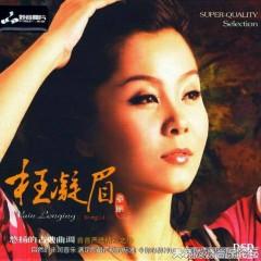 枉凝眉/ Uổng Ngưng My (CD2)