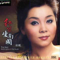 红豆生南国/ Hồng Đậu Sinh Nam Quốc (CD2)