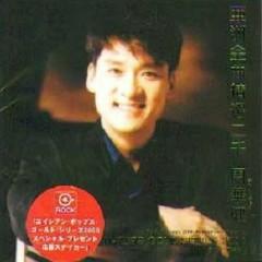 亚洲金曲精选二千/ Asian Golden Hits 2000 - Châu Hoa Kiện