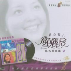 千言萬語/ Thiên Ngôn Vạn Ngữ (CD3) - Đặng Lệ Quân