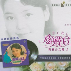 青春少女篇 Vol.1/  Qing Chun Shao Nu Pian Vol.1 (CD2) - Đặng Lệ Quân