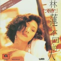 爱上一个不回家的人/ Yêu Một Người Không Về Nhà (CD2) - Lâm Ức Liên
