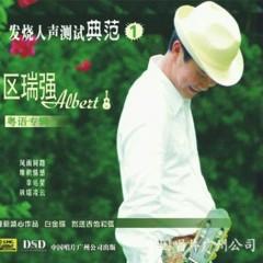 发烧人声测试典范1/ Fa Shao Ren Sheng Ce Shi Dian Fan 1 (CD2)