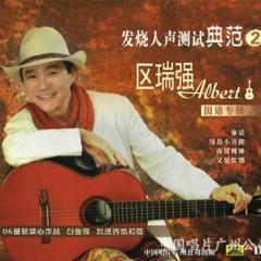 发烧人声测试典范2/ Fa Shao Ren Sheng Ce Shi Dian Fan 2 (CD2)