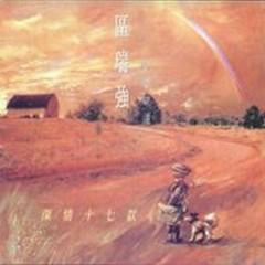 民歌味道.深情十七款/ Taste Of The Folk Song (CD2)