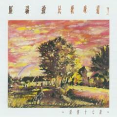 民歌味道II.深情十七款/ Tastof Folk II (CD2)