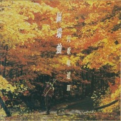 民歌味道III/ Tastof Folk III (CD2)