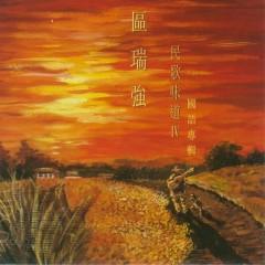 民歌味道IV/ Tastof Folk IV (CD2)