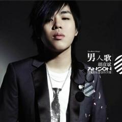 男人歌/ Man's Song - Hồ Ngạn Bân