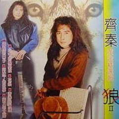 齐秦黄金精选集-狼2/ Great Hits – Sói 2 (CD1)