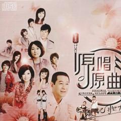 原唱原曲(5)问感情/ Yuan Chang Yuan Qu (5) Wen Gan Qing (CD2)