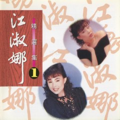 精选集1/ Greatest Hits 1(CD1) - Giang Thục Na