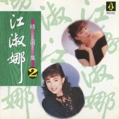 精选集2/ Greatest Hits 2 (CD2) - Giang Thục Na