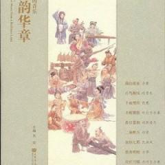 伟大的音乐•国韵华章/ Âm Nhạc Của Vĩ Đại - Quốc Vận Hoa Chương (CD8) - Various Artists