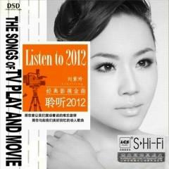 聆听2012/ Listen To 2012 - Lưu Tử Linh