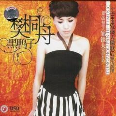 黑鸭子/ Vịt Đen - Phàn Đồng Châu