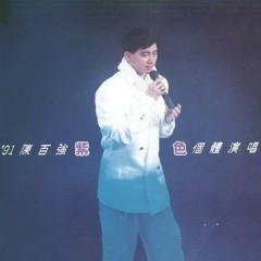 91陈百强紫色个体演唱会/ Live Show Cá Nhân Màu Tím Của Trần Bách Cường (CD1) - Trần Bách Cường