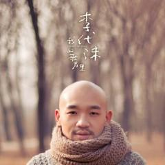 我的歌声里 / Wo De Ge Sheng Li / Trong Tiếng Hát Của Anh