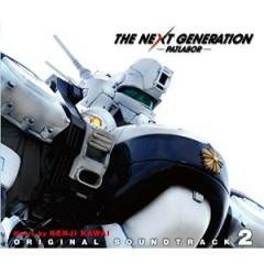 THE NEXT GENERATION -Patlabor- Original Soundtrack 2