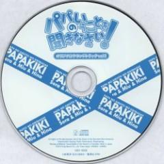 Papa no Iukoto wo Kikinasai! Original Soundtrack vol.1