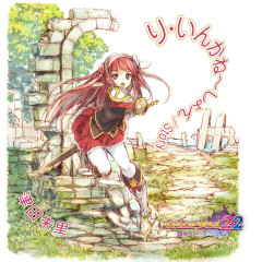 Re-incarna~tion / Story - Akari Tsuda