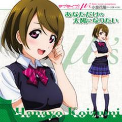 Love Live! Koisumi Hanayo Solo CD - Anata dake no taiyo ni nari tai