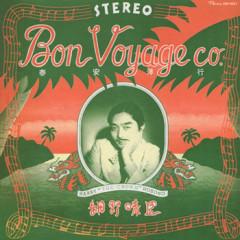 泰安洋行 (Taian Toko) Bon Voyage Co.