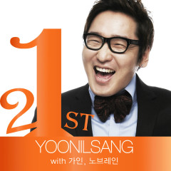 Yoon Il Sang 21st Anniversary Composer (I'm 21) Part.4