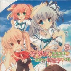××× na Kanojo ga Inaka Seikatsu o Mankitsu Suru Himitsu no Houhou Theme Song CD