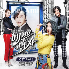 Pretty Man OST Part.3