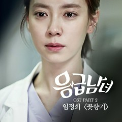 Emergency Man & Woman OST Part.2 - Lim Jeong-Hee