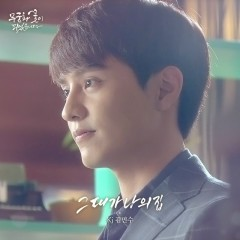 Lovers In Bloom OST Part.10