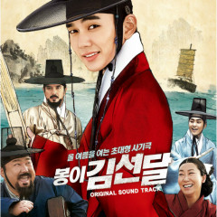 Seondal: The Man Who Sells The River OST