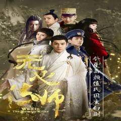 无心法师 第1季 电视原声带 / Pháp Sư Vô Tâm Phần 1 OST