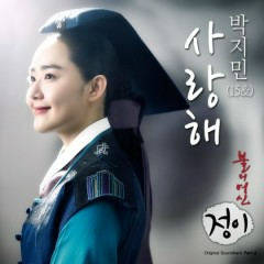 The Goddess of Fire, Jung Yi OST Part.4 - Park Ji Min