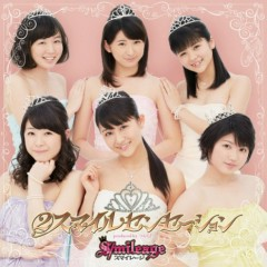 2 Smile Sensation - S/mileage
