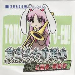 Touhou Shoujo O-En Chu 2nd - Kaishizen