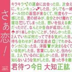 君待つ今日 (Kimi Matsu Kyo) - Masahiro Oochi